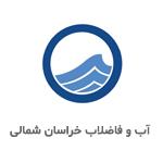 شرکت آب وفاضلاب خراسان شمالی