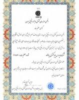 گواهی عضویت انجمن مهندسان کنترل و ابزار دقیق ایران