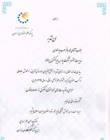 عنوان برگزیده جشنواره علم تا عمل